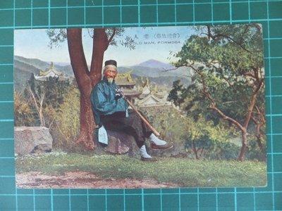日據時期明信片:台灣老人