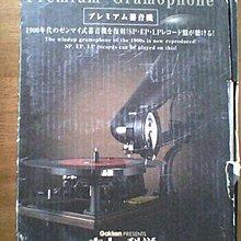 大人的科學.(留聲機.蓄音機)Premium Gramophone