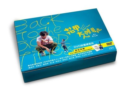 『DINO影音屋』18-06【全新正版-電影-花甲大人轉男孩 禮盒版-DVD-全1集1片裝-】