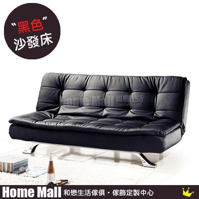 HOME MALL~吉利黑皮沙發床(椅) $7400~(雙北市免運費)8T