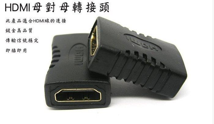 *蝶飛*高清 數據線 轉接頭 鍍金HDMI母對母 HDMI延長器 串聯延長線 hdmi直通頭 對接頭 延長頭
