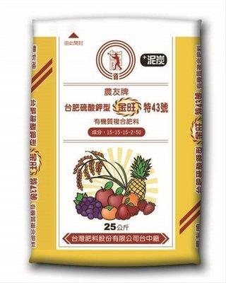 台肥 農友牌 硫酸鉀型 金旺-特43號複合肥料25公斤裝-硝磷基製程含鎂2%及有機質50%(平均肥)