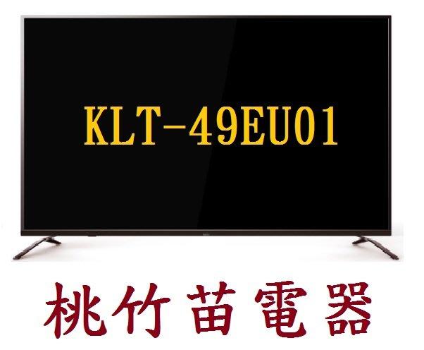 Kolin KLT-49EU01  歌林49吋液晶電視 桃竹苗電器 歡迎電聯0932101880