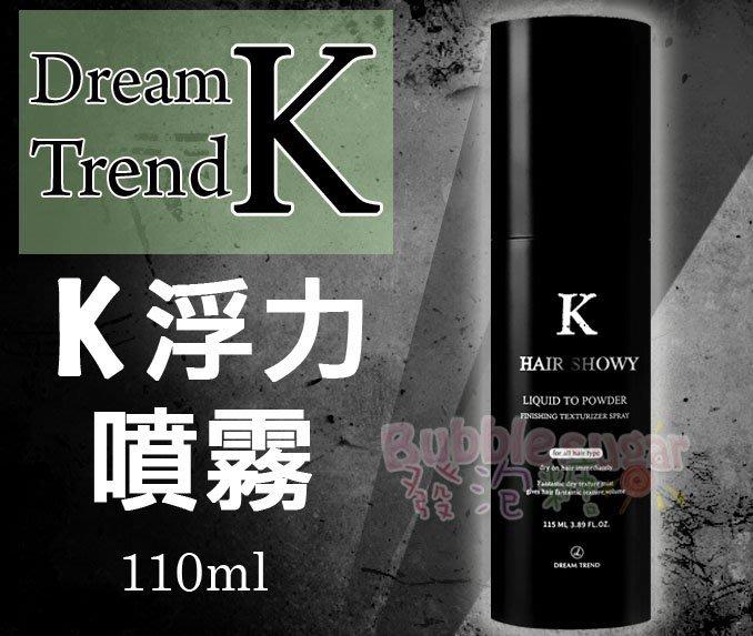 ☆發泡糖 K髮泥系列-DREAM TREND 凱夢 K浮力噴霧 (蓬蓬水) 打底蓬鬆 快速造型 告別扁塌髮 -免運-