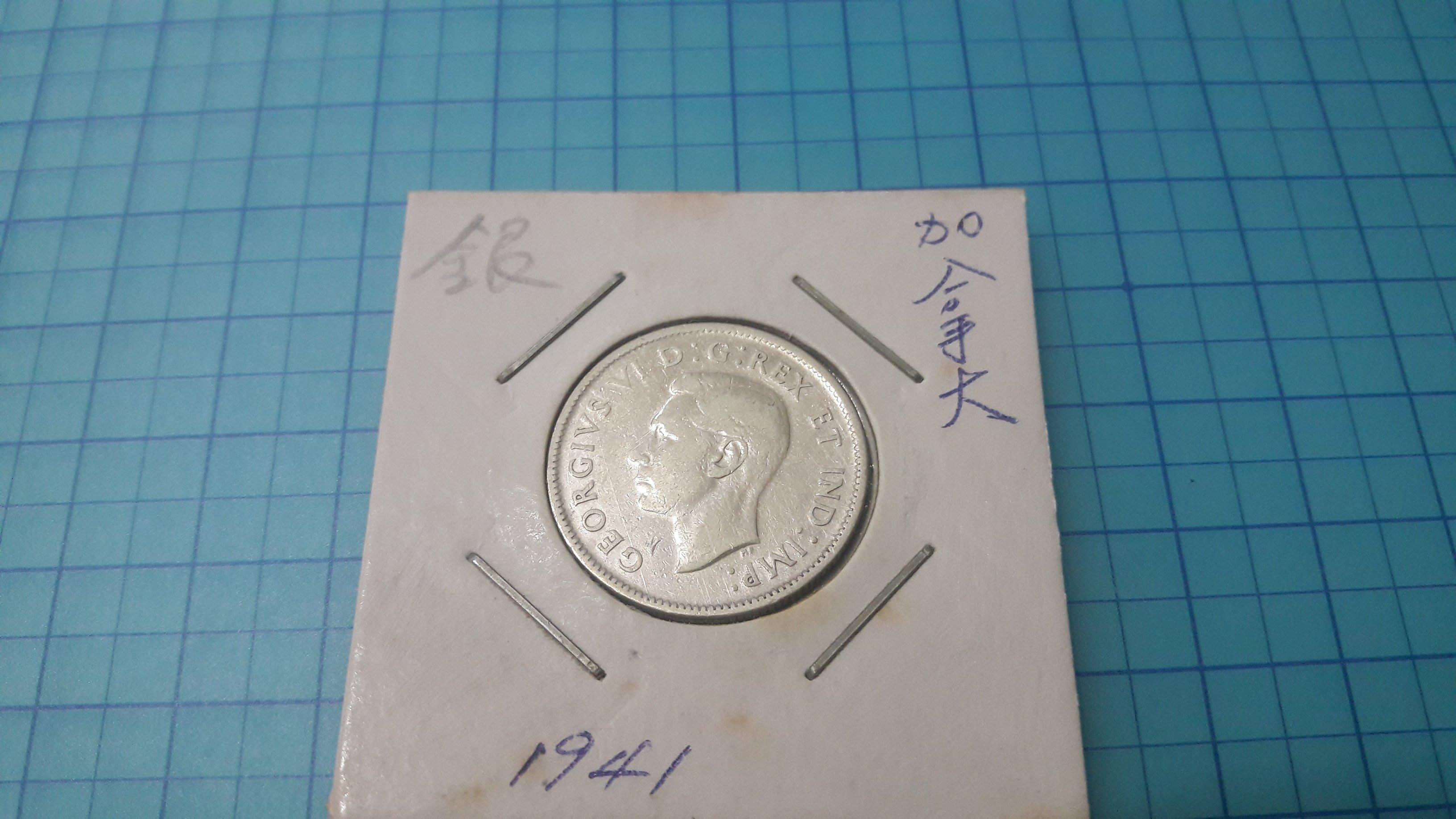 5566加拿大1941年25 cents銀幣