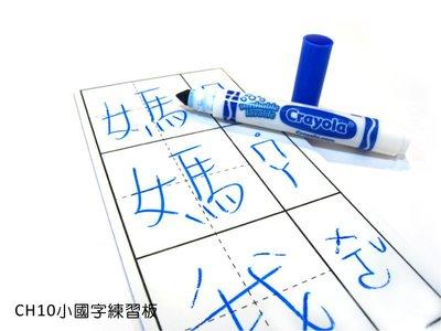 超商取貨(無法合併結帳):<CH10小...