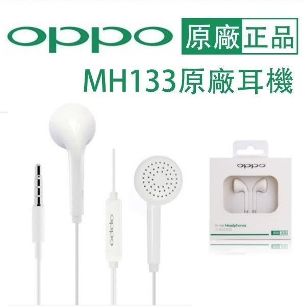 【盒裝原廠耳機】OPPO MH133 耳塞式、線控麥克風耳機R9 Plus R7s F1 F1s A39 A57 A77