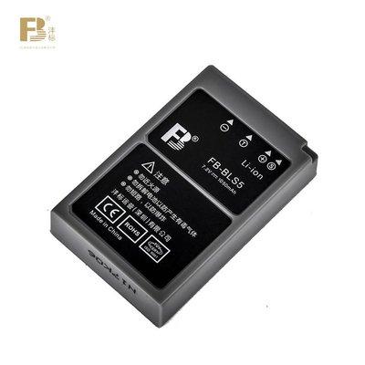 灃標BLS5電池充電器奧林巴斯EPL6 EPL9 EPL8 EPL7 3 2 EPM2 EP3 EP2 EM10 Mar