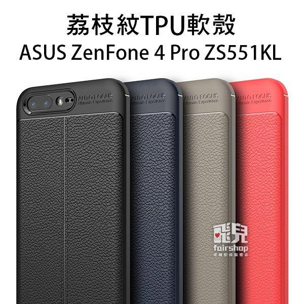【飛兒】品味追求!荔枝紋 TPU 軟殼 ASUS ZenFone 4 Pro ZS551KL 手機殼 防指紋 005