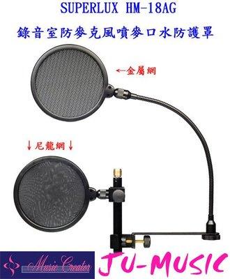 造韻樂器音響- JU-MUSIC - SUPERLUX HM-18AG 錄音室 防麥克風 噴麥 口水罩 防護罩