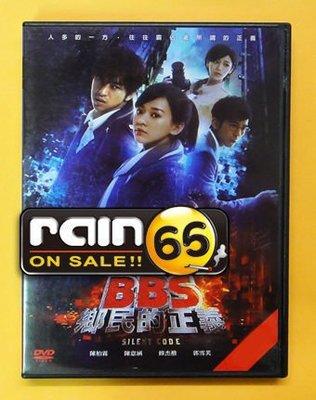 ⊕Rain65⊕正版DVD【BBS鄉民的正義】-藍色大門-陳柏霖*愛-陳意涵*郭雪芙*修杰楷(直購價)