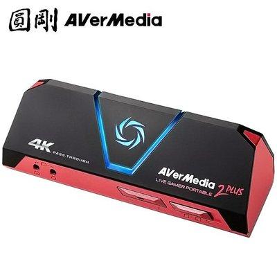 AVERMEDIA GC513 圓剛實況擷取盒 LIVE GAMER PORTABLE 2PLUS 4K 可錄高畫質