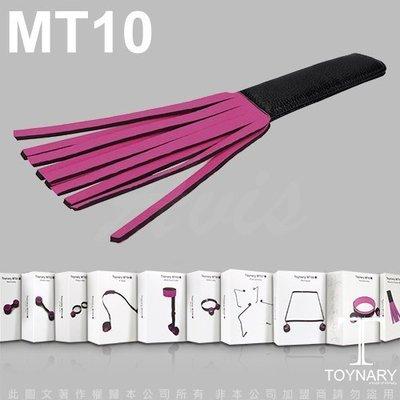 ❀艾薇兒❀滿千贈送小禮物 香港Toynary MT10 Nearly Painless Whip幾乎無痛皮鞭