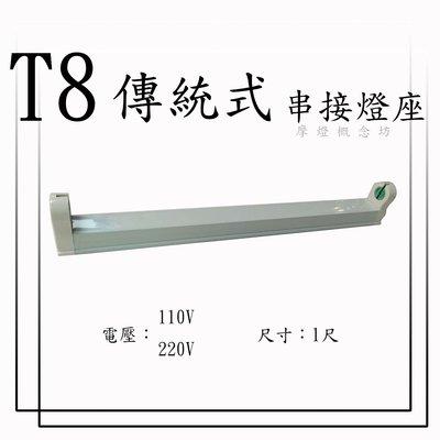T8 傳統式 可串接燈座 1尺 110V / 220V【摩燈概念坊】另有 2尺 3尺 4尺 / LED款式