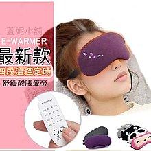 最新款► 四段溫控定 USB 眼罩 USB眼罩 純色款 蒸氣熱敷眼罩
