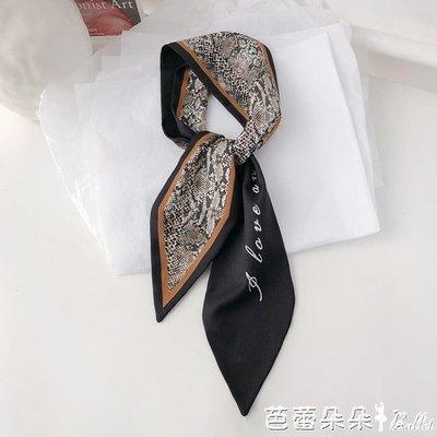 絲巾 韓國chic經典大氣莽紋長款雙面小絲巾女春秋韓版多功能裝飾小領巾