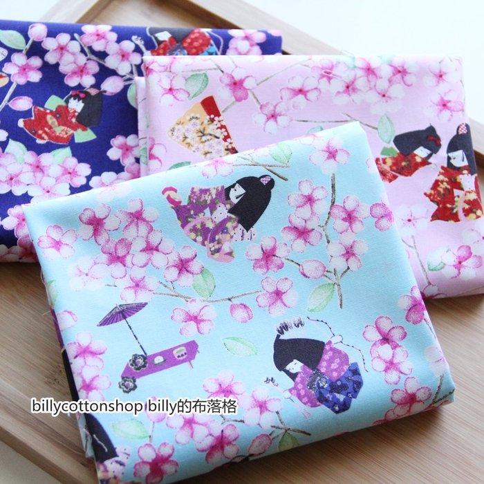 【s24_45 和風櫻花妹】1碼特價 - 純棉印花/薄棉布料 特價布料 批發 抱枕 拼布 花朵 和服 日式布料