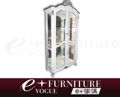 『 e+傢俱 』AF57 蜜雪兒 Michelle 新古典 簡約雕花 展示櫃   酒櫃 可訂製