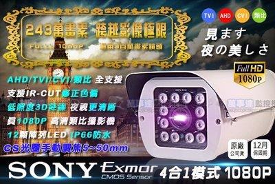 【萬事達監控批發】AHD TVI SONY 1080P 300萬鏡頭 CS可調鏡頭 紅外線 戶外防水攝影機 適 DVR