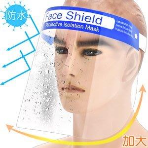隔離透明防護面罩防飛沫口水頭戴式頭罩防疫全罩式帽子成人護臉護目鏡兒童防水隔離面具擋風雨口罩頭套D200-03【推薦+】
