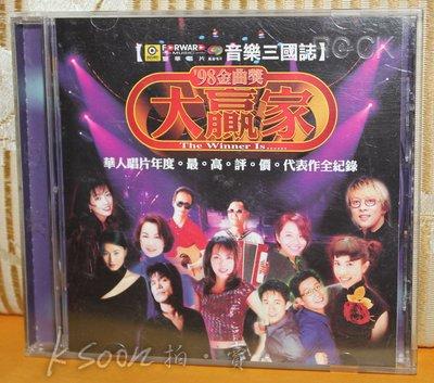 98金曲獎大贏家,1998年,首版,滾石唱片 豐華唱片 魔岩唱片