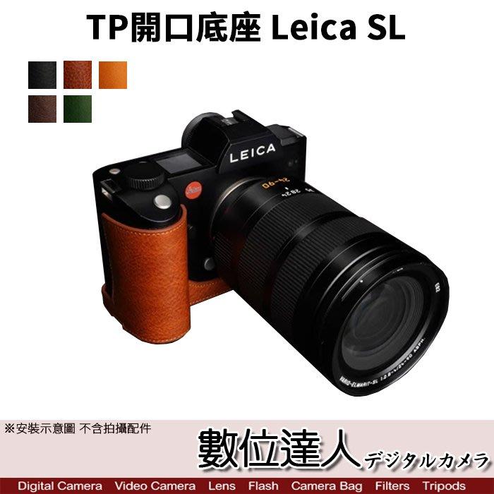 【數位達人】TP底座 Leica SL 電池開孔底座 手工真皮底座 電池快拆 多色可選 時尚 皮質 相機殼 相機底座