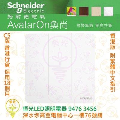 Schneider 施耐德 AvatarOn 奐尚 白色 三位單控開關連LED燈 E8333L1LED_WE_C5 實店經營 香港行貨 保用18個月
