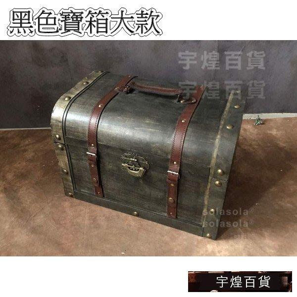《宇煌》裝飾陳列做舊寶箱仿古藏寶箱復古收納箱木箱道具創意黑色寶箱大款_aBHM