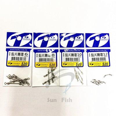 《三富釣具》TANAKA 達輝 鉛片轉環 6/8/10/12 均一價 歡迎詢問