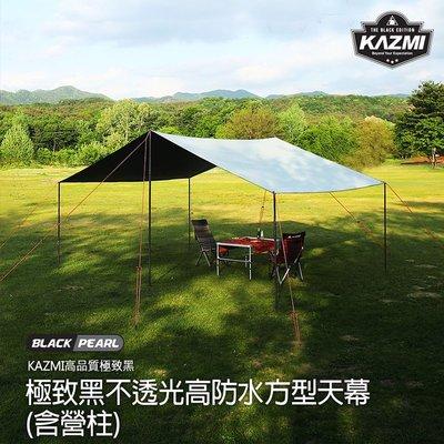 【大山野營】韓國製 KAZMI K7T3T025 極致黑不透光方型天幕 (含營柱) 黑膠帳 天幕帳 炊事帳 遮陽帳
