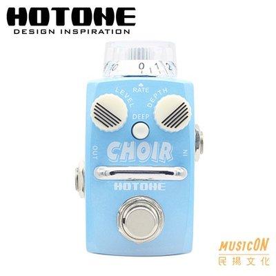 【民揚樂器】 效果器 Hotone CHOIR Chrous 類比和聲 合聲電吉他效果器