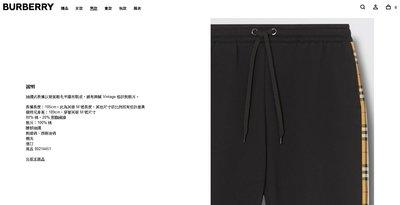 Burberry 經典格紋 棉質長褲 運動休閒褲 黑色 SIZE XL