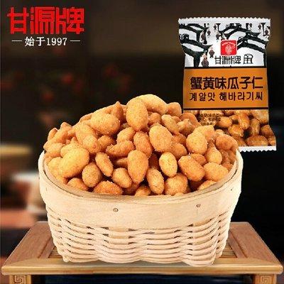 甘源牌蟹黃味瓜子仁700克2包+蟹黃味蠶豆700公克4包,特價1788元