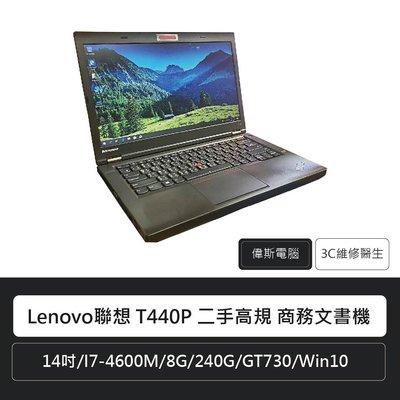 ☆偉斯科技☆Lenovo 聯想T440P 高效能商務筆電I7-4600M/8G/240G/GT 730 二手筆電