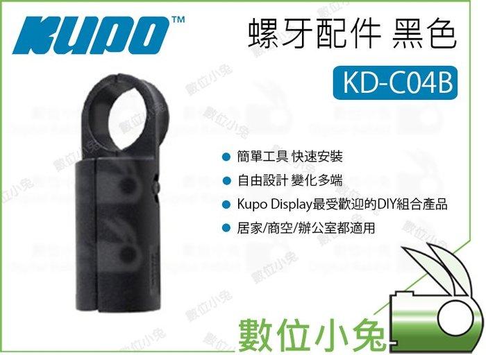 數位小兔【Kupo KD-C04B 轉接件 螺牙配件 黑色】Super Joint  配件 轉接件 螺牙配件 中島系列