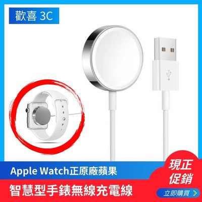 APPLE WATCH 磁力充電線   智慧型手錶 充電線