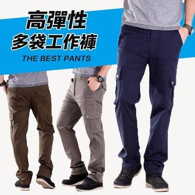 CS衣舖 高彈性 超伸縮 多袋工作褲 休閒褲 長褲 7267