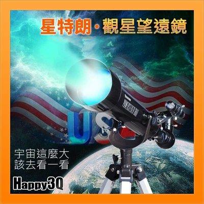 折射式天文望遠鏡觀星觀月亮行星賞月宇宙...