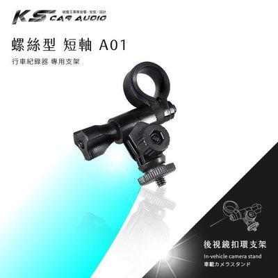 A01【螺絲型-短軸】後視鏡扣環式支架 行車紀錄器 全視線 A500 HP F200|岡山破盤王
