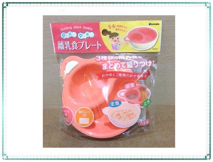 現貨_日本製 離乳雙層餐盤組 寶寶碗 阿卡將【Q寶寶】