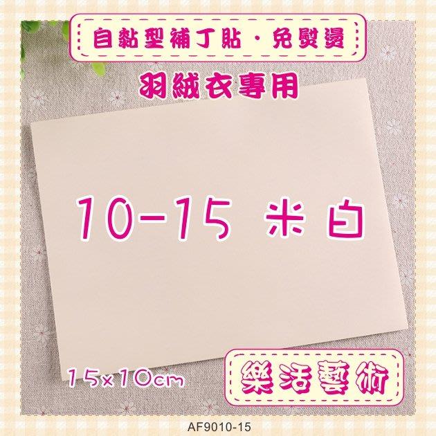 樂活藝術「燙貼布」 ~ 10-15米白色 羽絨衣專用 自黏型補丁貼 免熨燙 防水《有背膠》【現貨】【AF9010-15】