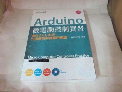 2014年8月二版~Arduino微電腦控制實習 邁向AMA中級先進微控制器應用 ~梅克2工作室 台科大