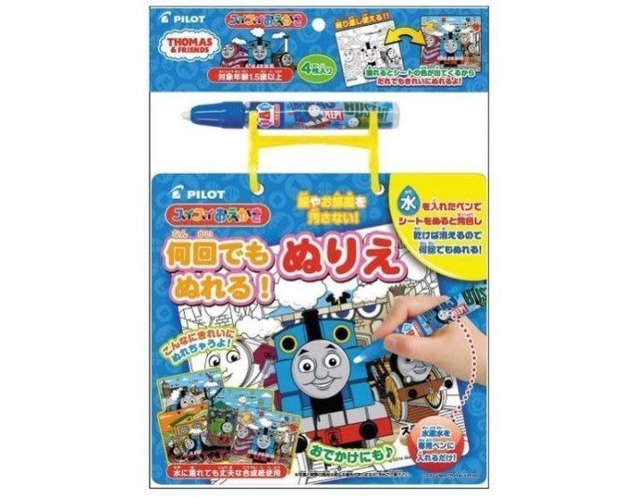 【三元】日本 PILOT 百樂 水畫本 水寫畫冊 幼童畫本 (含水畫筆)~湯瑪士