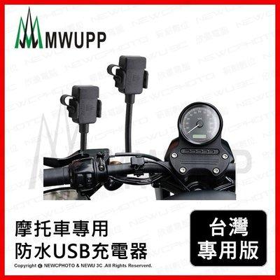 【薪創台中】【免運 面交送好禮】MWUPP 五匹 摩托車專用 防水USB充電器 充電套件 機車 重機 手機