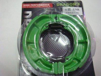 DRAGON*X DX 強龍士 GSR NEX 星艦 XR SWING 股式 後煞車皮