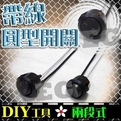 G7D50 圓形開關 (帶線) 兩段式 高品質焊接 不易脫落 增設開關 小開關 翹板開關 短路開關 斷電使用 改裝