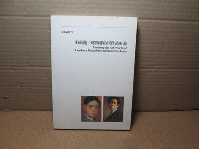 **胡思二手書店**《梅原龍三郎與郭柏川作品析論》台北市美術館 民國87年5月初版