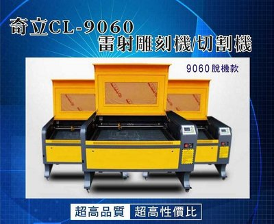 CL-6090B 60W ( 脫機型 ) 雷射雕刻機 .木板.亞克力雷射切割機