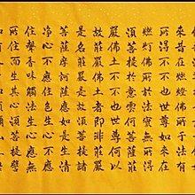 【開運幸運星】現貨 風水畫 開運 手寫真跡 金剛經 第十品 四尺 純手寫 書法 作品 佛教 字畫 心經 136*37cm
