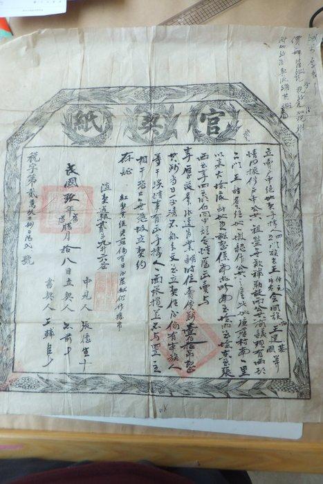 官契紙(民國9年)保真